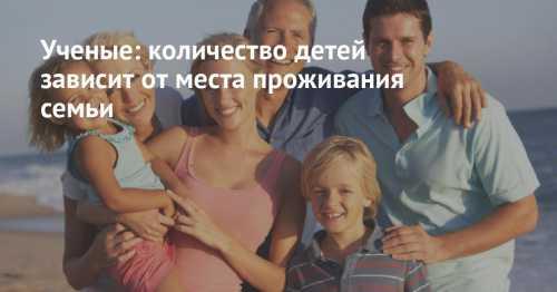 Ученые: счастье ребенка не зависит от типа семьи,