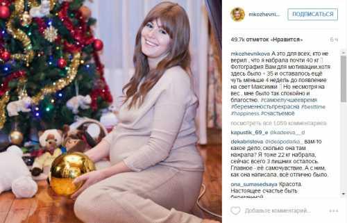 В Сеть попало фото, на котором Кожевникова с 40 лишними килограммами