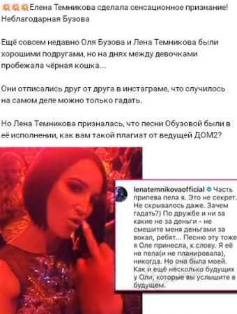 Ольга Бузова выдала тайну подруги