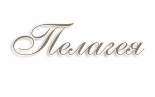 Пелагея: значение имени Пелагея,  история имени,