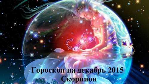 Гороскоп на декабрь 2015 для всех знаков зодиака