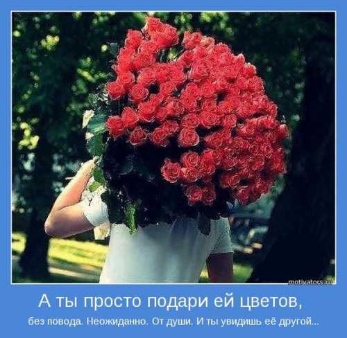 Если цветы дарятся без особого повода, купите цветка, лучше розы, они нейтральны и подходят к любому случаю