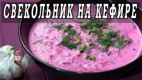 Рецепты свекольника на кефире, секреты выбора