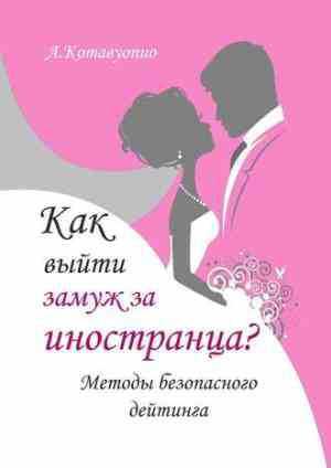 Как выйти замуж за иностранца Наблюдения провинциальной свахи