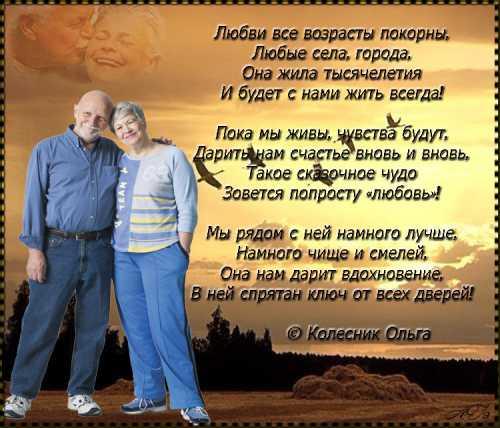 Любви все возрасты покорны или Возраст счастья Продолжение