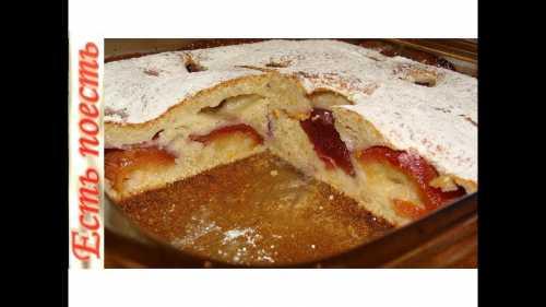 Пирог со сливами: быстрый и простой рецепт