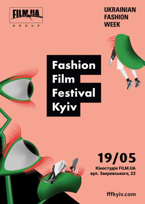 Fashion Film Festival Kyiv 2018: программа фестиваля