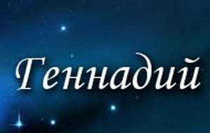 Геннадий: значение имени Геннадий,  история