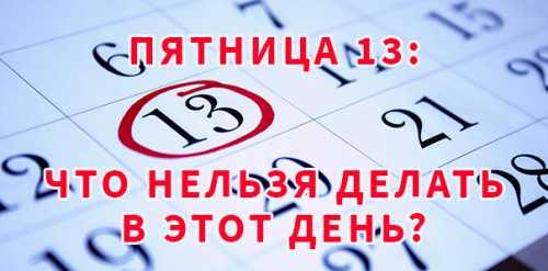 Пятница 13: что нельзя делать