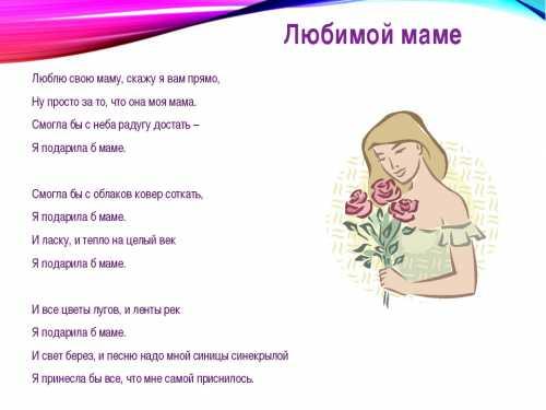 Люби меня, мама