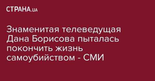 Борисова предпринимала попытки самоубийства