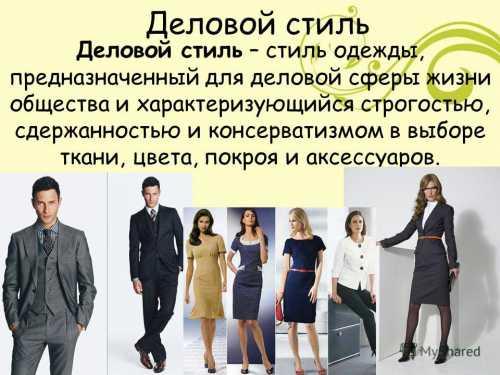Советы к стилю деловой одежды