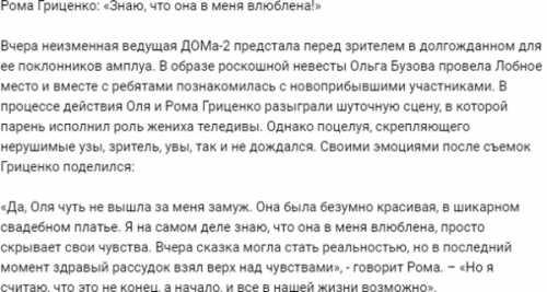 Что скрывает Роман Гриценко