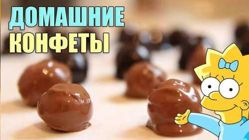 Очень полезные домашние конфеты