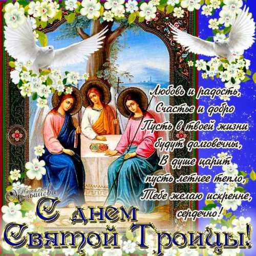 Поздравления с Троицей: смс в светлый церковный праздник